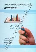 درآمدی بر پارادایم ها و روش های تحقیق کمی و کیفی در علوم اجتماعی