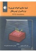 شبیه سازی ادوات نوری با نرم افزار لومریکال ( FDTD Soloutions )