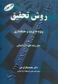 روش تحقیق - ویژه مدیریت و حسابداری