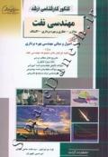 مهندسی نفت - جلد دهم (اصول و مبانی مهندسی بهره برداری)