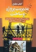 کتاب جامع مدیریت پروژه و ساخت