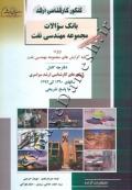 بانک سؤالات مجموعه مهندسی نفت - 90-95