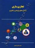 تجاری سازی (دستاوردهای پژوهشی و فناوری)