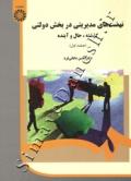 نهضت های مدیریتی در بخش دولتی گذشته، حال و آینده (جلد اول)