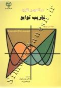 درآمدی بر نظریه تقریب توابع