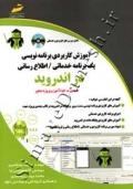 آموزش کاربردی برنامه نویسی یک برنامه خدماتی/اطلاع رسانی در اندروید