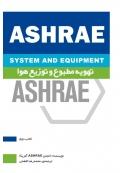 موضوعی ASHRAE تهویه مطبوع و توزیع هوا