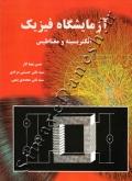 آزمایشگاه فیزیک الکتریسیته و مغناطیس