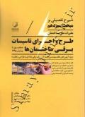 شرح تفصیلی بر مبحث سیزدهم طرح و اجرای تاسیسات برقی ساختمان