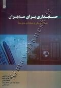 حسابداری برای مدیران (حسابداری مالی و حسابداری مدیریت)