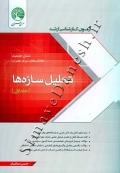 آزمون کارشناسی ارشد تحلیل سازه ها سری عمران (جلد اول)