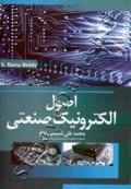اصول الکترونیک صنعتی