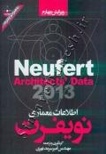 اطلاعات معماری نویفرت 2013 (ویرایش چهارم)