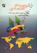 توسعه اقتصادی