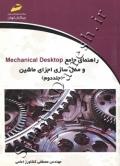 راهنمای جامع Mechanical Desktop و مدل سازی اجزای ماشین (جلد دوم)