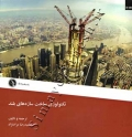 تکنولوژی ساخت سازه های بلند