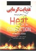 هدایت گرمایی