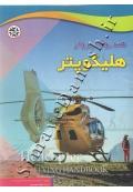 هندبوک پرواز هلیکوپتر