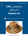 ماشینکاری CNC بانرم افزار Siemens-NX