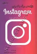 راهنمای ویژه بازاریابی Instagram