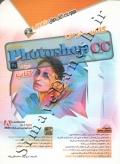 کلاس درس adobe photoshop cc در یک کتاب