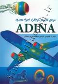 مرجع کاربردی نرم افزار اجزاء محدود ADINA