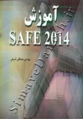 آموزش SAFE 2014