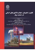 قابلیت اطمینان، خطا و فاکتورهای انسانی در صنعت برق