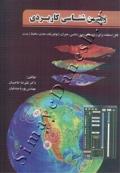 زمین شناسی کاربردی