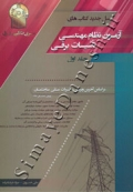 آزمون نظام مهندسی تاسیسات برقی - جلد اول