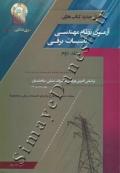 آزمون نظام مهندسی تأسیسات برقی - جلد دوم