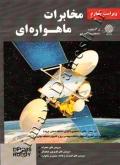 مخابرات ماهواره ای - ویراست چهارم