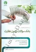 سری کتاب های نظام مهندسی بانک سوالات آزمون نظارت