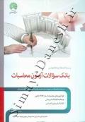 سری کتاب های نظام مهندسی آزمون محاسبات