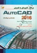 مرجع کاربردی و تمرینی AutoCAD 2016