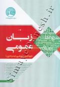 زبان عمومی ویژه آزمون کارشناسی ارشد - سری عمران