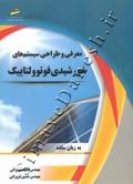 معرفی و طراحی سیستم های خورشیدی فوتوولتاییک به زبان ساده