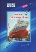 کتاب جامع مهندسی معماری دریایی
