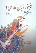 دستور زبان فارسی 2 - ویرایش چهارم