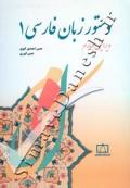 دستور زبان فارسی 1 - ویرایش چهارم