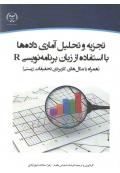 تجزیه تحلیل آماری داده ها با استفاده از زبان برنامه نویسی R (همراه با مثال های کاربردی تحقیقات زیستی)