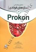 تحلیل و طراحی سازه های فولادی در Prokon