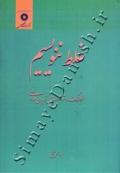 غلط ننویسیم - فرهنگ دشواریهای زبان فارسی