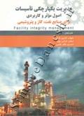 مدیریت یکپارچگی تاسیسات - اصول موثر و کاربردی برای صنایع نفت، گاز و پتروشیمی