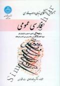 فارسی عمومی - آموزش دانشگاهی زبان و ادبیات فارسی