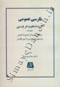 فارسی عمومی - گزیده نظم و نثر پارسی