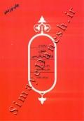 برگزیدۀ متون و نکارش فارسی - ویرایش چهارم