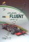 راهنمای جامع ANSYS FLUENT (مقدماتی)