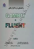 راهنمای نرم افزارهای GAMBIT & FLUENT
