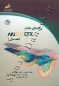 راهنمای جامع ANSYS CFX (مقدماتی)